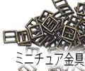 ミニチュア金具(コキカン等)