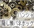 隠し頭バネホック(ハンシャ)