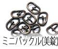 ミニバックル/ミニ美錠
